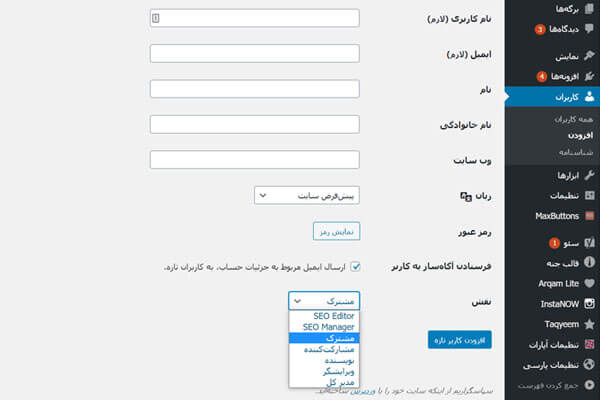 تغییر سطح دسترسی کاربران در وردپرس