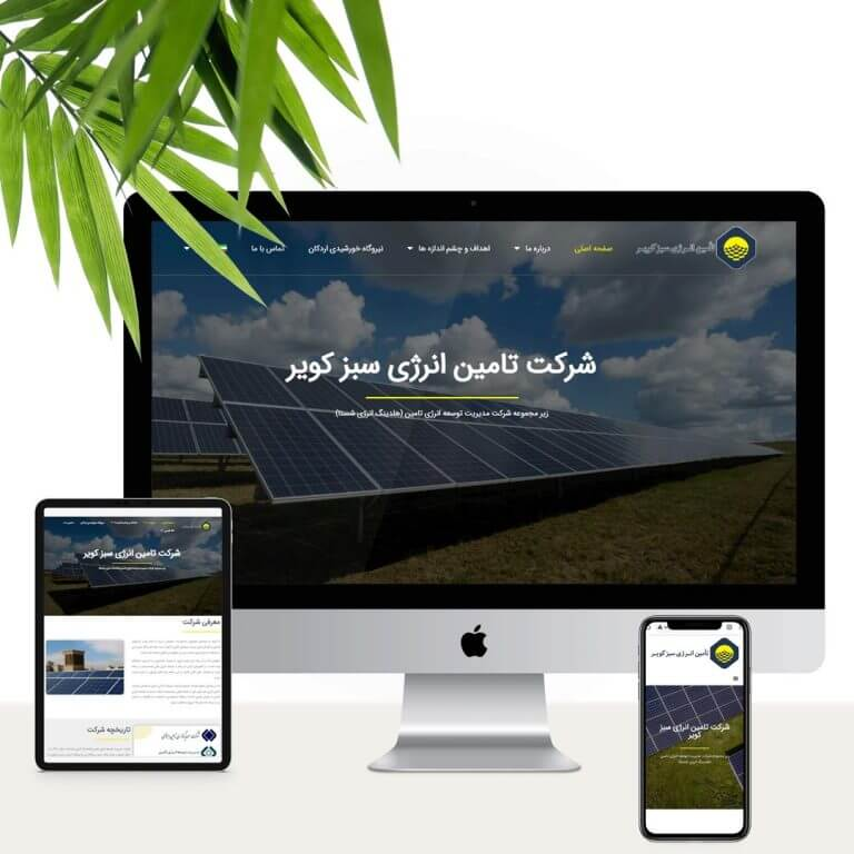 طراحی سایت شرکتی نمونه کار
