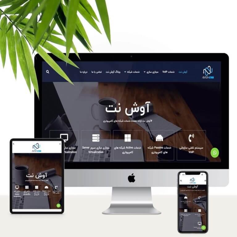 طراحی سایت شرکتی آوش نت