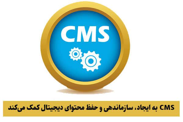 cms چیست