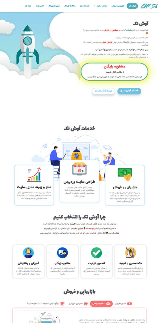 طراحی سایت آوش تک